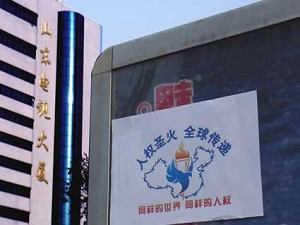 Fourth of 6 signs as the Human Rights Torch Relay starts its journey through China.