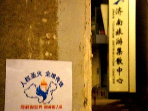 Fifth of 6 signs as the Human Rights Torch Relay starts its journey through China.