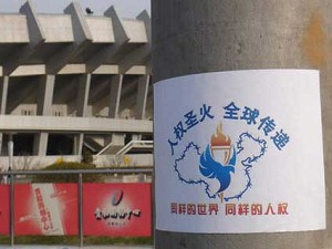 Sixth of 6 signs as the Human Rights Torch Relay starts its journey through China.