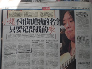 On December 28, 2007, Beijing Youth Daily reported Yu Zhou played in the band. (The Epoch Times)