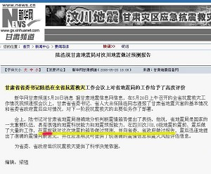"Screenshot of the report from Xinhua Net that the Gansu Provincial Party Chief praised the Gansu Seismological Bureau for having ""made a prediction and reported its forecast to the Gansu Province Chinese Communist Party Committee and the Gansu government, before the earthquake."" The article has now been removed. (Screenshot from Web site)"