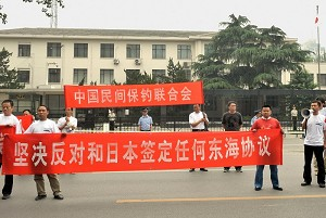 """In a demonstration in front of the Japanese Embassy in Beijing, on June 18 2008,, about 20 members of the China Federation for Defending the Diaoyu Islands called for Tokyo to """"clear out"""" of the East China Sea. (AFP/Getty Images)"""