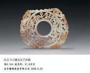 Antique Chinese white jade ornament. (Photo from Museum)