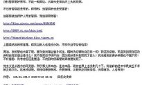 'Quit the CCP' Article Posted on China's Largest Search Engine