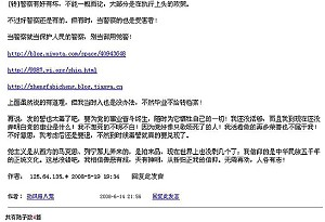 "This article appeared on Baidu, China's version of Google: ""Quit the Chinese Communist Young Pioneers and Youth League"""