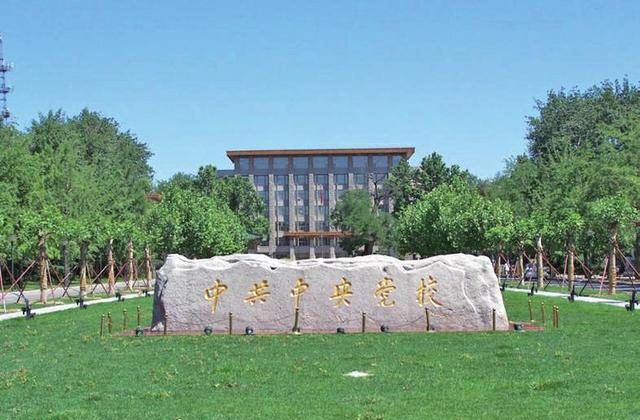 """A photograph of a stone plaque with the characters """"Chinese Communist Party Central Party School,"""" believed to be written by former Party leader Jiang Zemin. (Weibo.com)"""