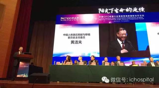 Huang Jiefu, China's organ transplant chief, smiles at a conference in Guangzhou held so foreign guests could endorse China's transplant system. (Medical Observer)