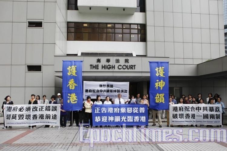 One of the presenters of Shen Yun Performing Arts in Hong Kong has sued the Hong Kong government for refusing Shen Yun members' visas into Hong Kong. (Li Ming/Epoch Times)