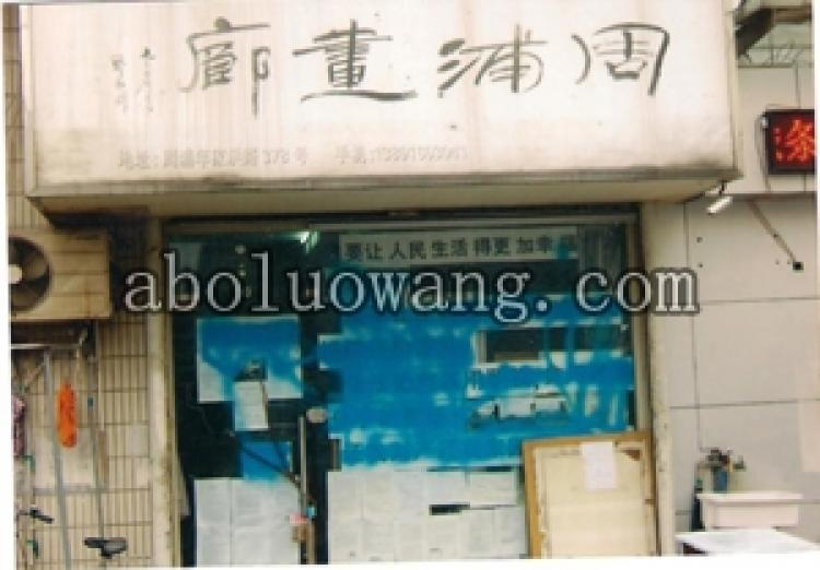 The storefront with the sign on the door. (screenshot)