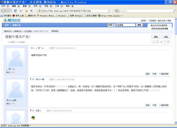 Original Message posted on June 5th, saying: 'Overthrow The Chinese Communist Party!'  (screenshot)