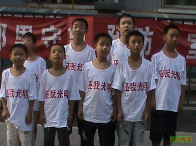 The children with eyesight damage appeal, with their parents, in Beijing.  (Civil Rights & Livelihood Watch)