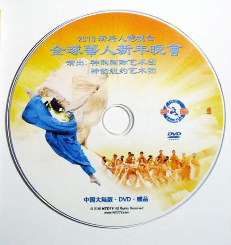 Shen Yun DVD (Clearwisdom.net )