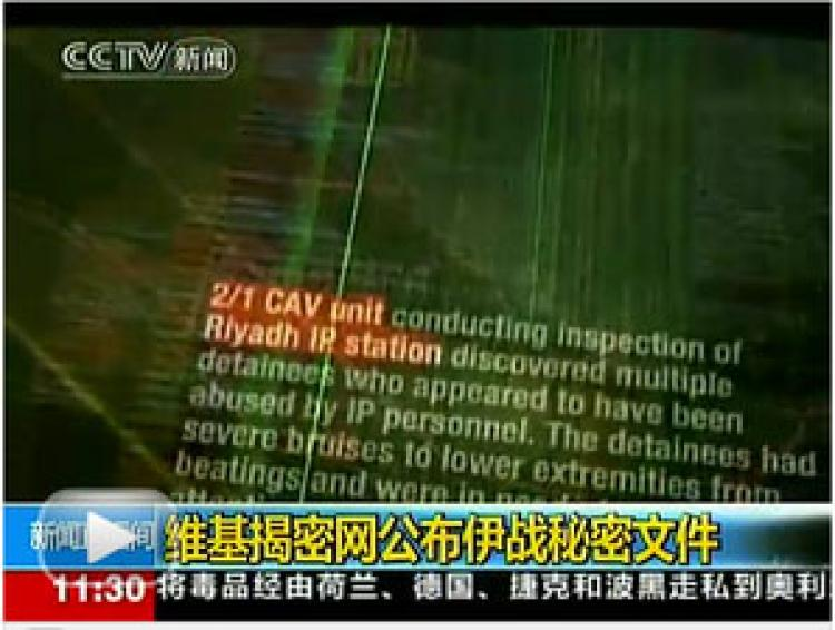 A screenshot of a CCTV program about the publication of nearly 400,000 classified documents about the Iraq War by WikiLeaks.   (Screenshot from a CCTV program )