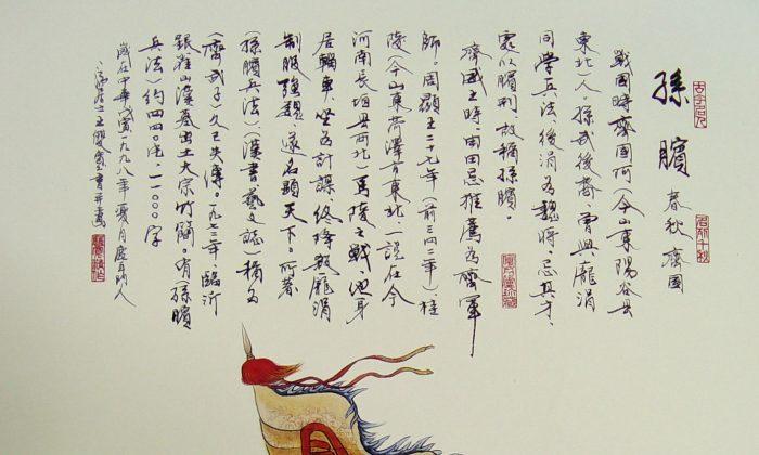 "Sun Bin, descended from Sun Wu, author of the ""Art of War."" (Wang Shuang-K'uan/Epoch Times)"