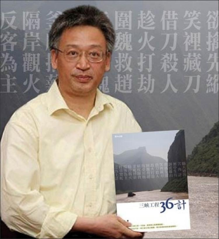 Dr. Wang Weiluo lives in Germany now. He is the author of the book titled The 36 Tricks of the Three Gorges Project. The Epoch Times Photo Archive  (The Epoch Times )
