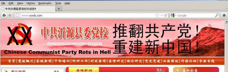 Hackers Deface Chinese Communist Party School Website