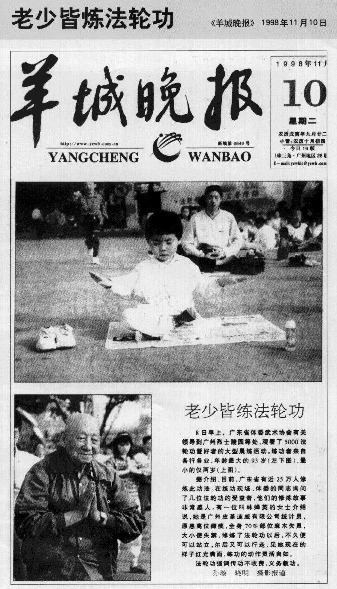 A Yangcheng Evening News report