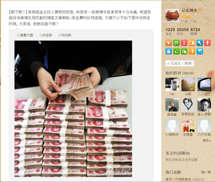 The picture provided by Liu Hu shows a pile of RMB worth about 300,000 yuan (almost US$47,000). (Weibo.com)