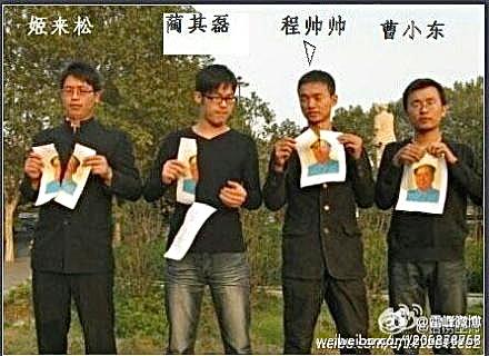Ji Laisong, Lin Qilei, Chen Shuaishuai, Cai Xiaodong