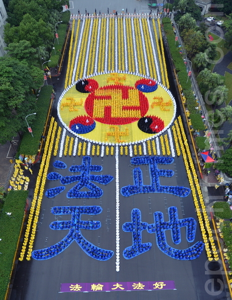 On Nov. 17, nearly 6,000 Falun Gong practitioners, unhindered by cold temperatures and rain, sat in front of the Presidential Palace to make character formations visible from afar.