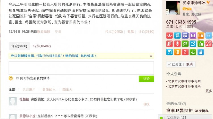 screenshot of Han Bing's post on Weibo before it was deleted
