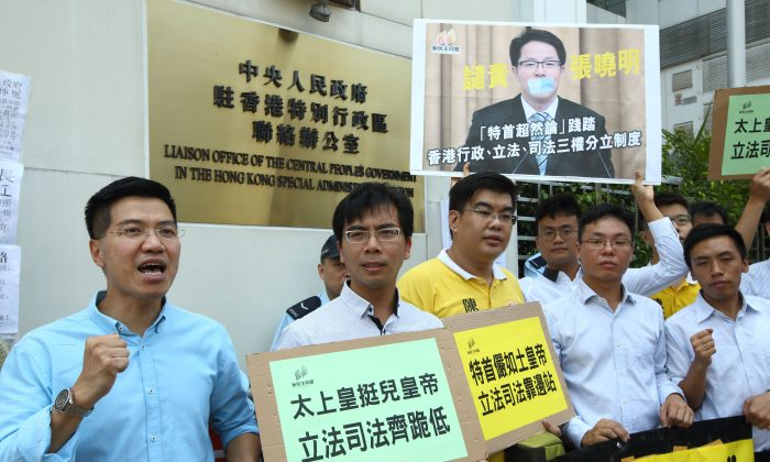 The members of Neo Democrats protest against Zhang Xiaoming, director of the Liaison Office, for his remark that the Chief Executive is superior to the executive, legislative and judicial branches of the SAR government and asked him to apologise in front of Liaison Office on Sept. 15, 2015. (Epoch Times)
