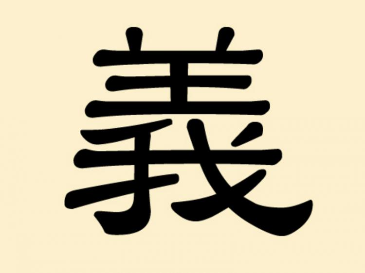 Yi, the Chinese character meaning justice, honesty, loyalty, righteousness, and reliability. (The Epoch Times)