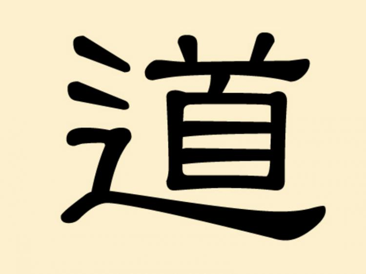 Mysterious Chinese Characters 15 Dao China Culture