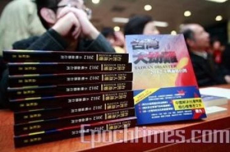 A copy of Yuan Hongbing's Taiwan Disaster (The Epoch Times)