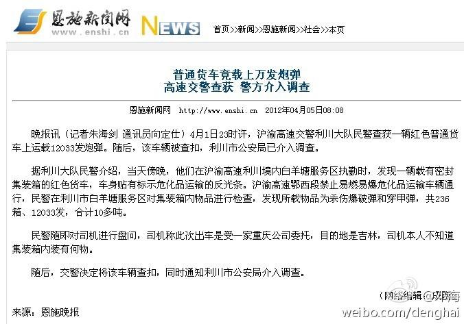 Screenshot of artillery shells truck in the Enshi Evening News