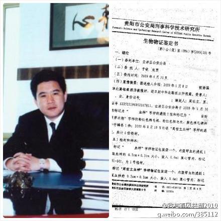 Zhou Shi is displayed alongside evidence Tian Xiaolong posted online