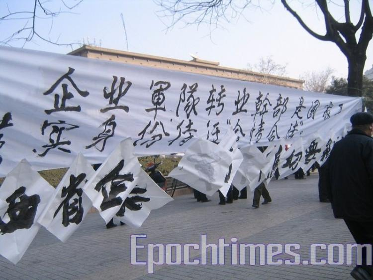 At the protest in Shaanxi, protesters hung banners at the government building.  (The Epoch Times)