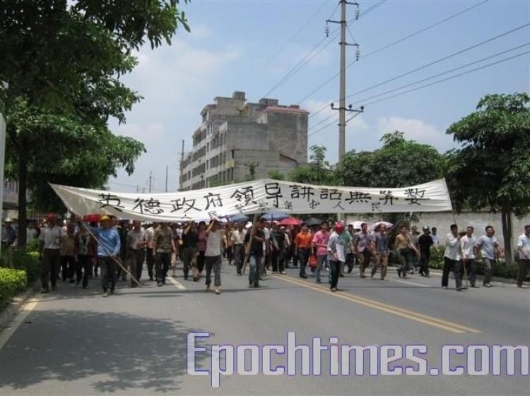 Yinghong residents marching against local government corruption. (The Epoch Times)