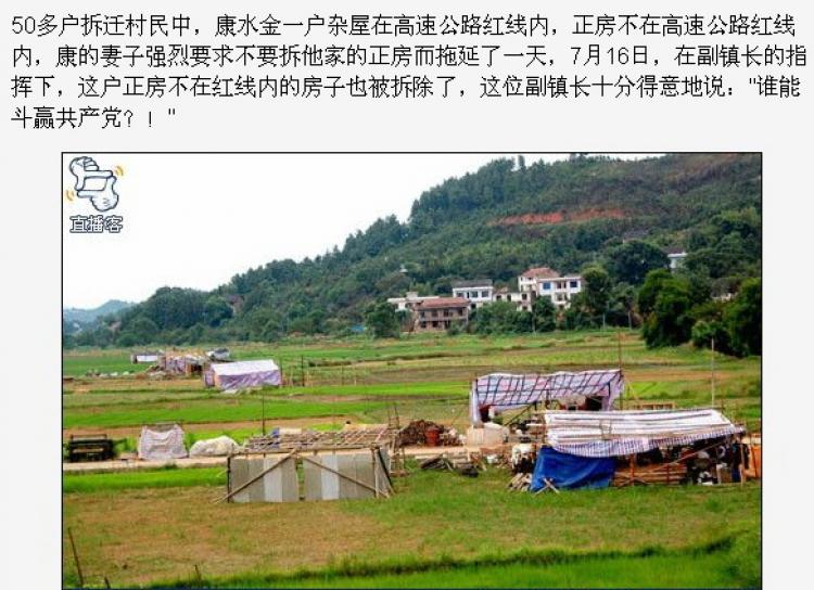 After their houses were demolished, hundreds of villagers pitched tents on their farmland in Dianmen Town, Hunan Province. (Chinese blogger)