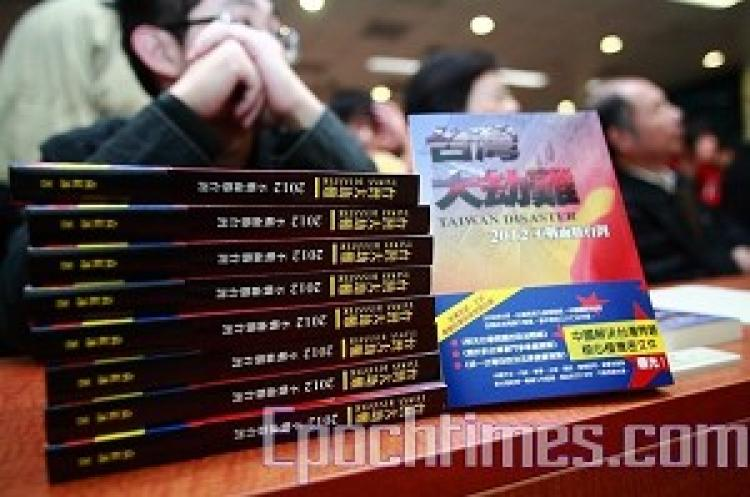 Taiwan Disaster, a new book by Chinese law professor Yuan Hongbing, is now on bookshelves in Taiwan. (Song Bilong/ The Epoch Times)