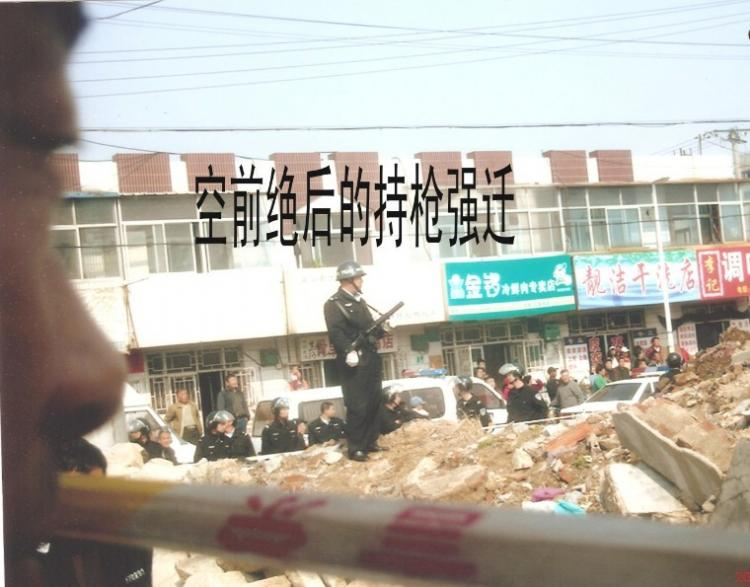Armed police on site during a forced demolition in Pingdu City, Shandong Province. (http://crd-net.org)