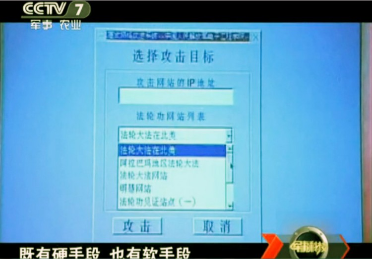 The hacking software, as the user decides on which website to target. (CCTV)