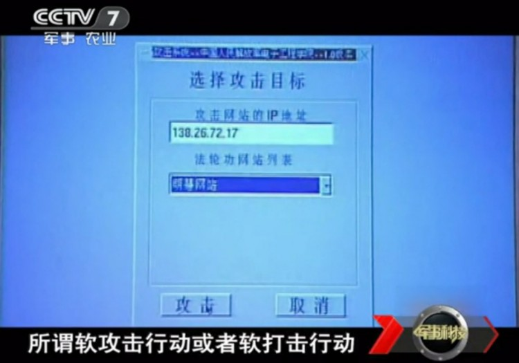 EXPOSED: A picture of the hacking software shown during the Chinese military program. The large writing at the top says 'Select Attack Target.' Next, the user choose an IP address to attack from (it belongs to an American university). The drop-down box is a list of Falun Gong websites, while the button on the left says 'Attack.' (CCTV)