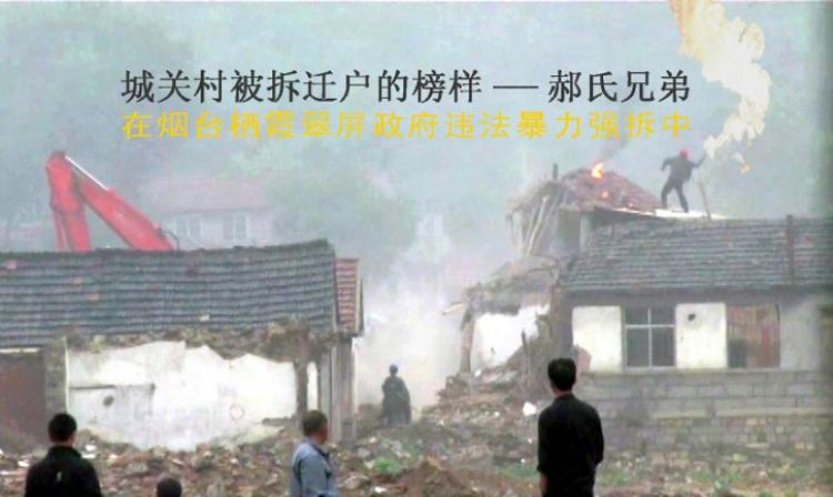 Hao Qingguang�s week-long fight did not prevent the forced demolition of his 639-year-old house. (Internet photo)