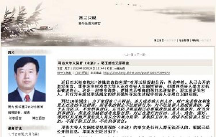 Zhou Fang, posts an article on his blog to support the waitress in the rape case. (Internet screenshot)