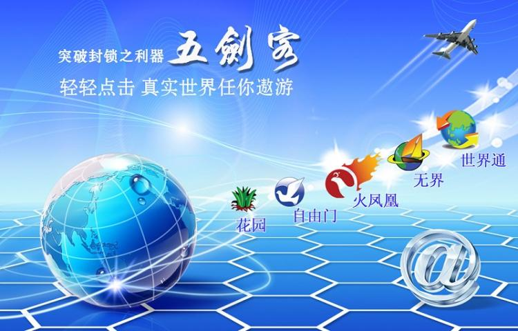 GIFC has developed the five most popular anti-censorship software products (The Epoch Times)