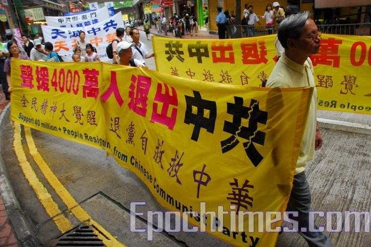 A march in Hong Kong to support 40 million Chinese people who have quit the Chinese Communist Party and its affiliated organizations. (Li Zhongyuan/The Epoch Times)