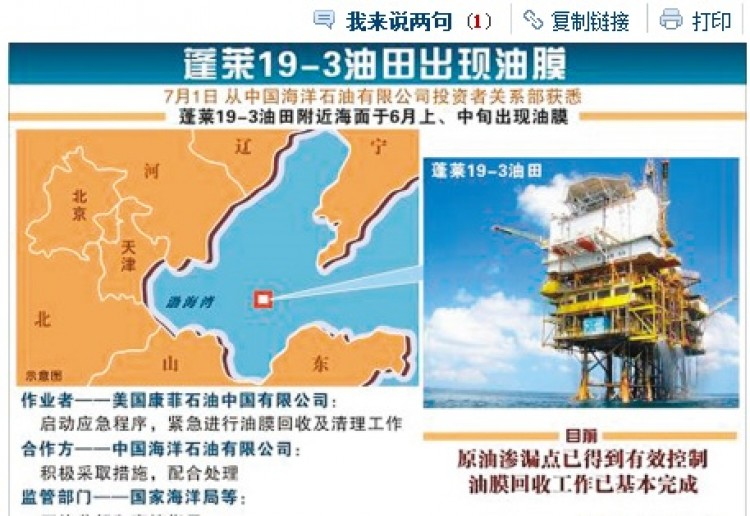 Oil leaking in China's largest offshore field reported. (Screenshot from sohu.com)
