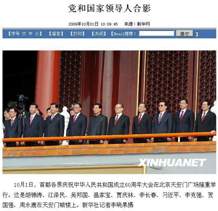 Jiang Zemin (5th from right), now an ordinary party member, pushed Premier Wen Jiabao (4th from right) from his official position during promotional photos taken of party leaders Tiananmen Square. (Renminbao)