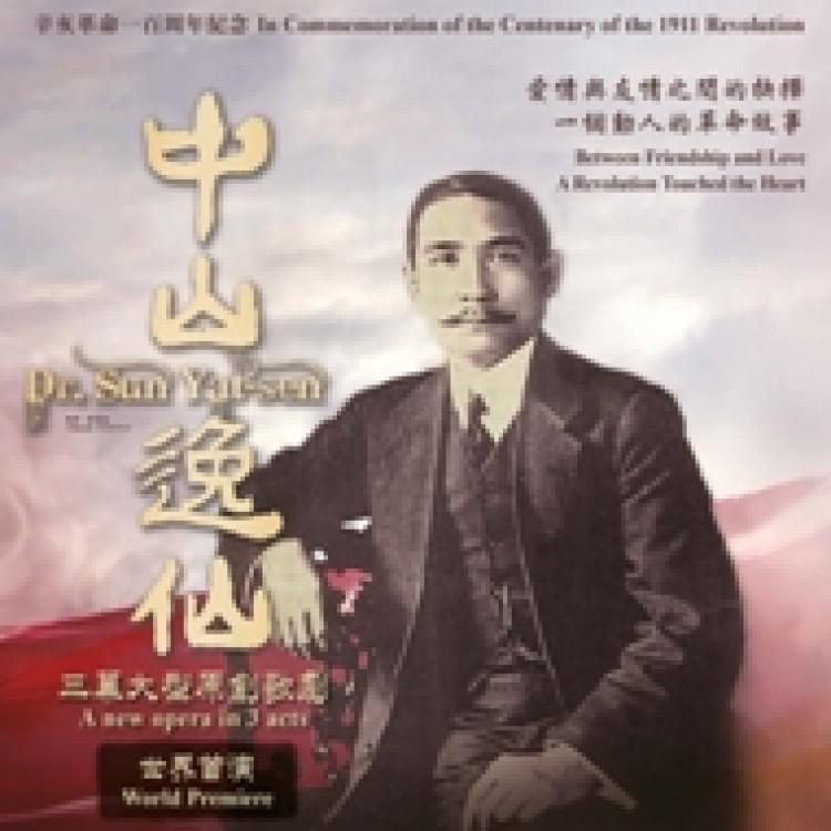 The ad for opera, 'Dr. Sun Yat-Sen,'.  (Screenshot from discoverhongkong.com)