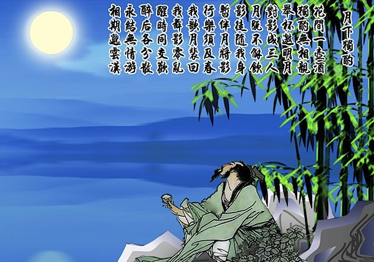 The illustration includes the text of 'Drinking alone with the Moon' by Li Ba, a famous poet from Tang Dynasty. (Xiao Yun/The Epoch Times)