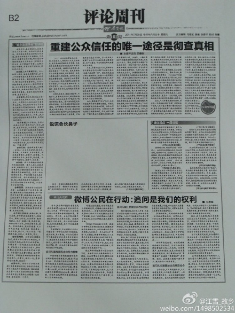 PULLED: In a page that was never printed, China Business View on July 29