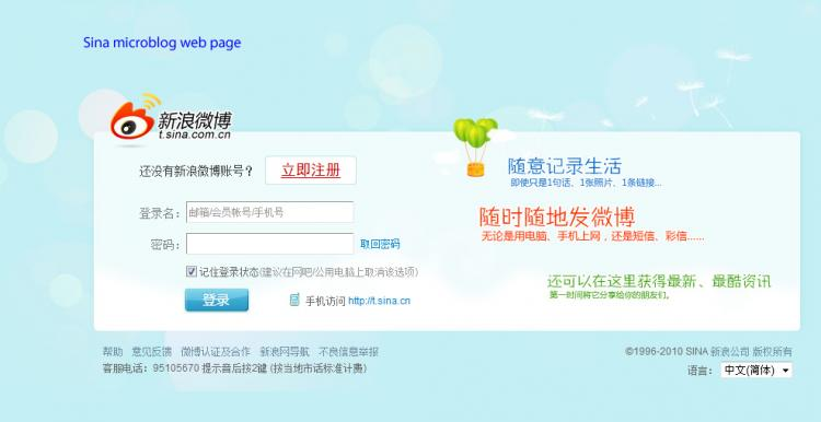 CENSORED: Sina microblog's login page provides a link for reporting 'inappropriate' content. (Screen shot of Sina's microblogging register site)