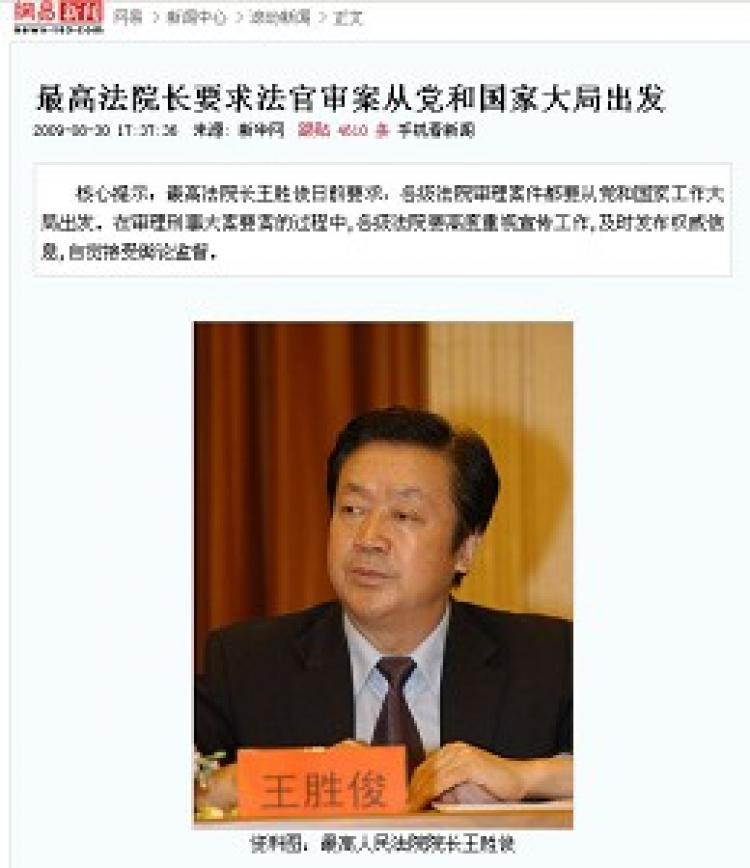President of the Chinese Supreme Court, Wang Shengjun, gives his 'no rule of law' speech  (screenshot from Dajiyuan)