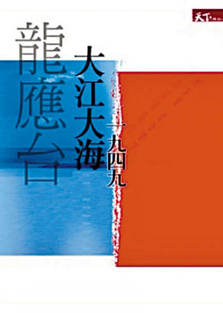 Lung Ying-tai's Big River, Big Sea--Untold Stories of 1949. (Courtesy of publisher)